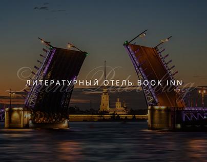 Book inn - литературный отель
