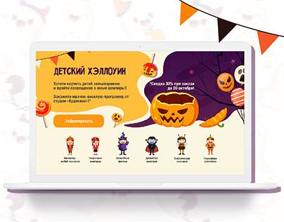 Halloween landing-page design