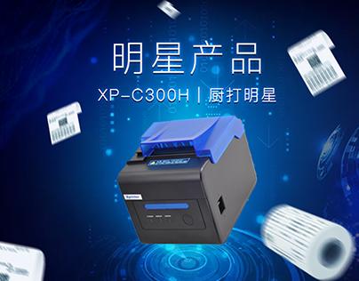 A E-commerce Graphic Design for a printer brand.