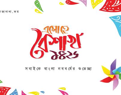 Bangla New Year Greeting Video