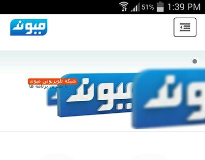 Maiwand TV Mobile Application
