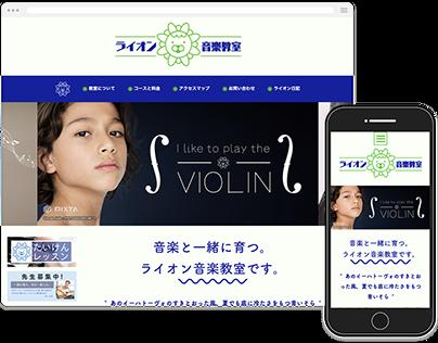 Music school (template website)
