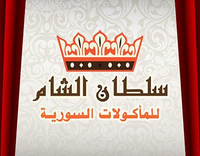 Sultan Elsham - Video - social media