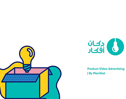 Dokkan Afkar   E-commerce Video Advertising