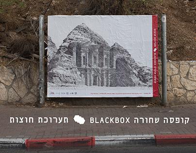 2016 BLACKBOX קופסה שחורה