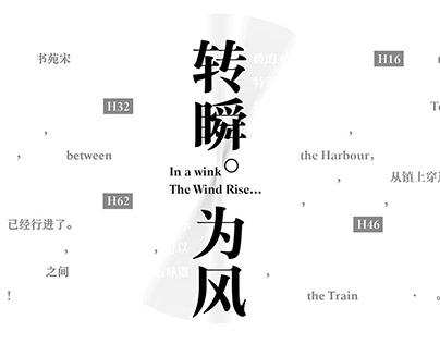 文鼎書苑宋H16/ 32/ 46/ 62_H|AR ShuYuanSongH16/ 32/ 46/ 62H