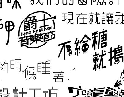 Typography Vol. 1