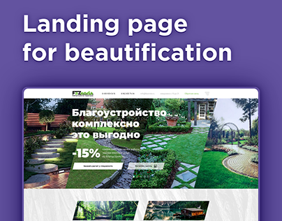 Landing page for beautification Благоустройство участка