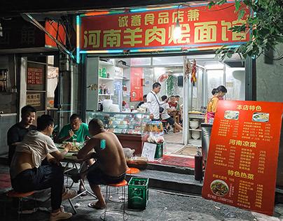 Henan restaurant in downtown Hangzhou
