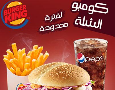 Burger King New Combo