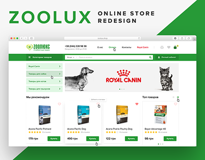 Zoolux online store redesign