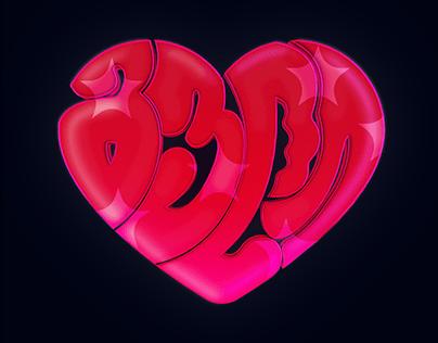 გული/Heart