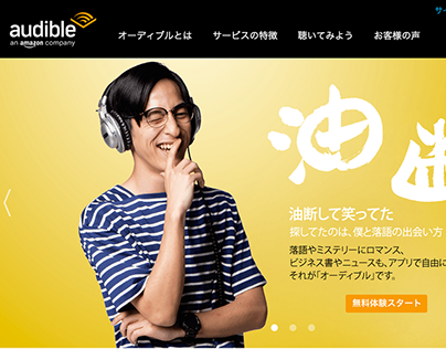 Audible Japan