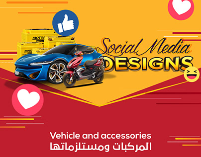 Vehicle and accessories 2018 | Social Media