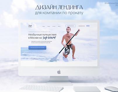 Landing page surfing (sap-board)
