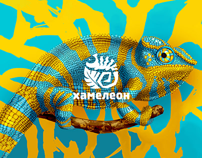 Сhameleon