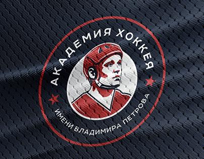 Академия хоккея имени В. Петрова