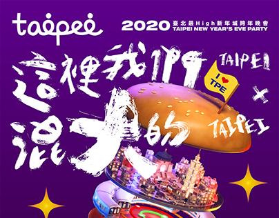 臺北最High新年城-2020跨年晚會]