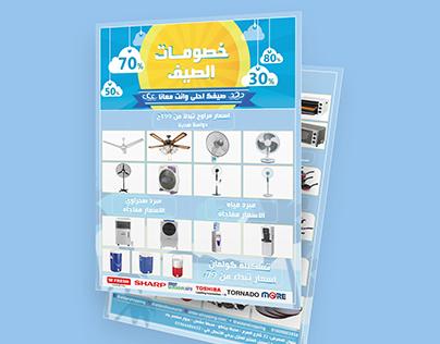 Summer Sale Brochure