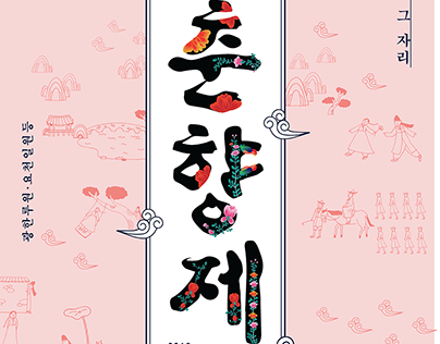 2016 Chunhyang Festival Poster