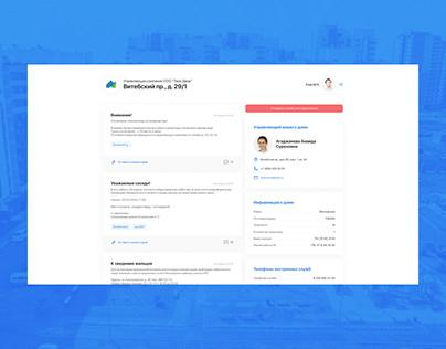 Концепт портала управляющей компании