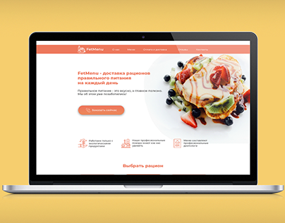Landing page design for a nutrition delivery сompany