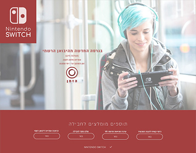 nintedo switch | landing page / דף נחיתה