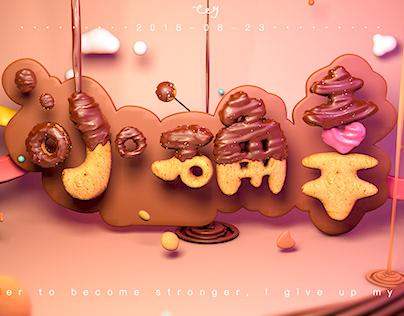sweets-小确幸。