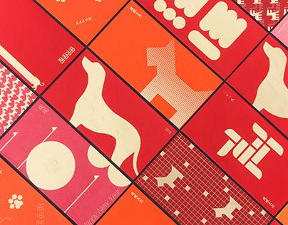 Dog year red envelope of Kaola