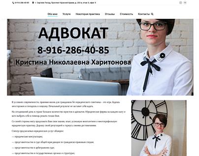 Адвокат Харитонова Кристина