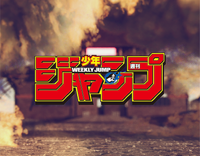 週刊少年_Jump50th