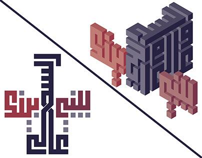 Arabic Kufi - السد اللي بيني وبينك عالي