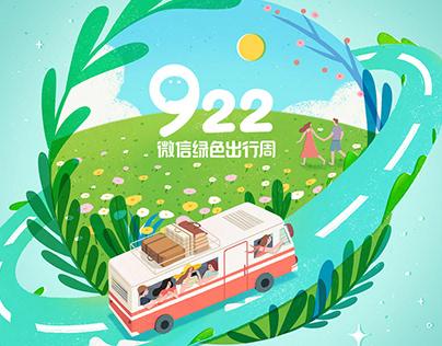 腾讯乘车码922公益插画
