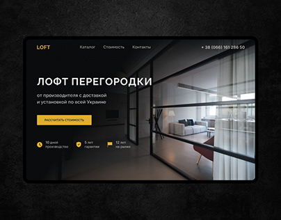 Landing page for loft style partitions
