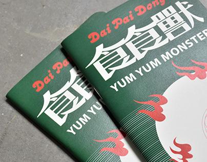 Dai Pai Dong YUM YUM MONSTER Zine