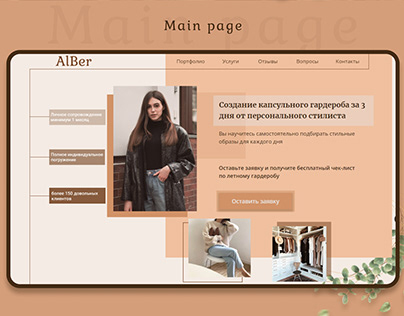 Landing page for stylist