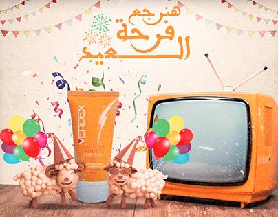 Eid al-Adha (product )