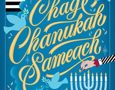 Sephora Hanukkah
