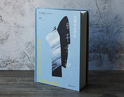 巴黎时尚界的日本浪潮/书籍设计