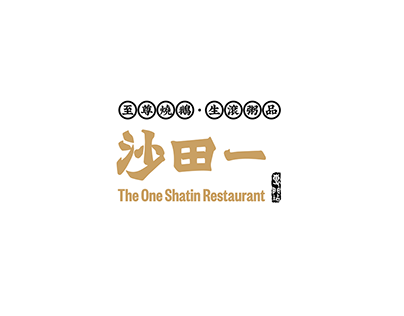 The One Shatin Restaurant | 沙田一燒鵝 · 視覺