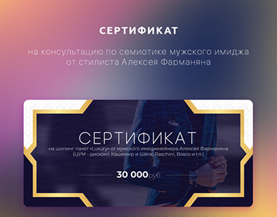 Подарочный сертификат мужского имиджа от стилиста Алекс