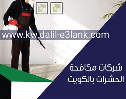 شركات مكافحة حشرات الكويت