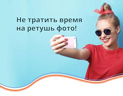 """Peдизайн интернет-магазина """"Световые кольца для селфи"""""""