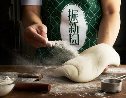Chin Sin Huan 振新园
