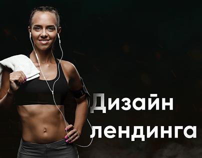 Фитнес-студия Юлии Волковой | Yulia Volkova's fitness