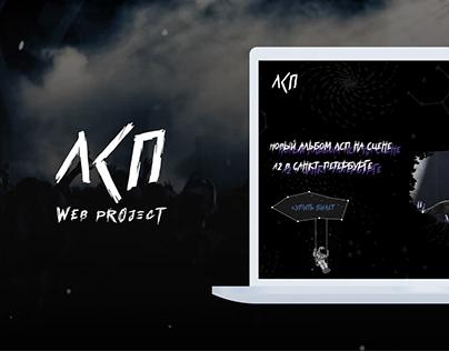 ЛСП дизайн сайта