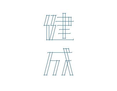 Kensei - Logotype