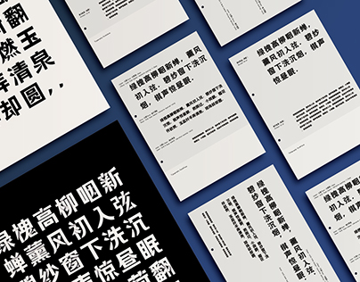 鄉村歌謠 | 文字造型 The Type of Country Music | Type design