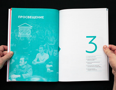 The Committee of Civil Initiatives annual report