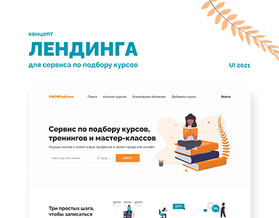 Landing page for the course selection service